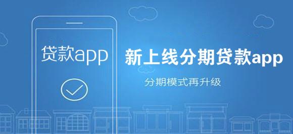 新上�分期�J款app_分期�J款app合集_�J款app排行榜