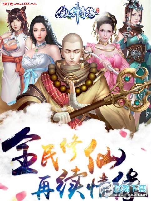 傲剑情缘安卓版1.08.13截图0