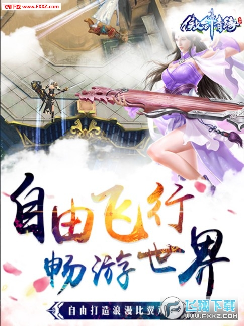 傲剑情缘安卓版1.08.13截图1