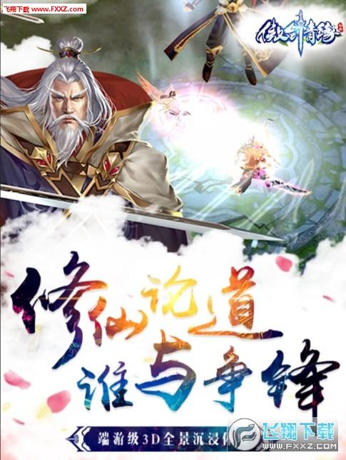 傲剑情缘安卓版1.08.13截图2