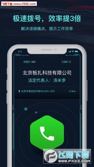 黄金眼app官方版v1.0.1截图1