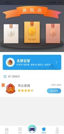 天津政务app官方版v4.1.0最新版截图2