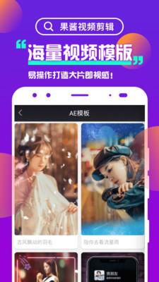果酱视频剪辑app1.0截图1