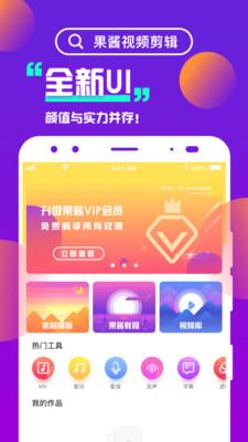 果酱视频剪辑app1.0截图2