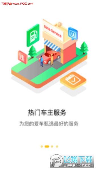 360行车助手app4.7.1.0截图0