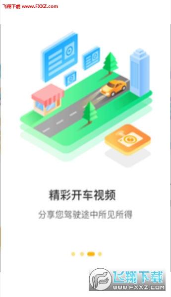 360行车助手app4.7.1.0截图2
