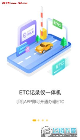 360行车助手app4.7.1.0截图3