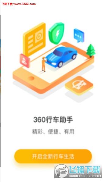 360行车助手app4.7.1.0截图1