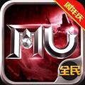 全民奇迹MU手游无限钻石版 12.0.0