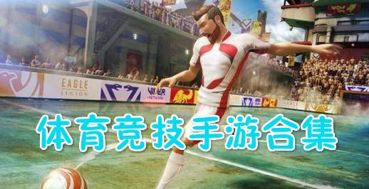体育竞技手游合集_热血体育竞技手游下载
