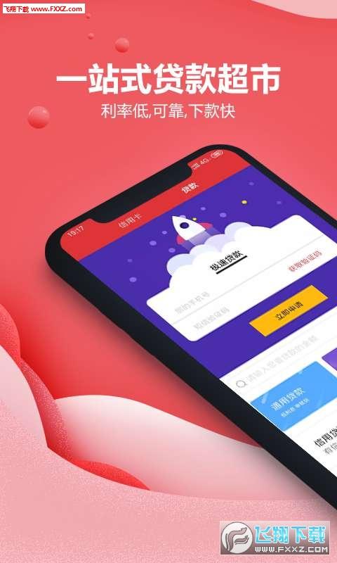 卡萌信用卡管家app1.1.8截�D1