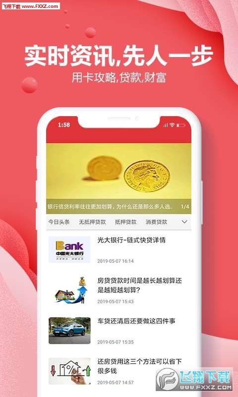 卡萌信用卡管家app1.1.8截�D0