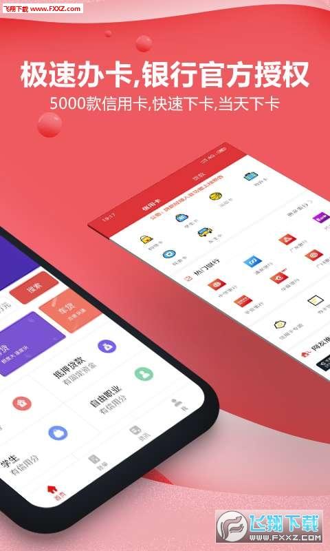 卡萌信用卡管家app1.1.8截�D2