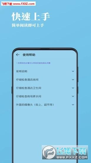 检摄app官方版v1.0.5截图0