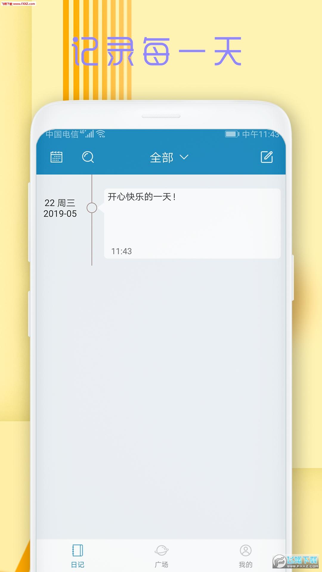 时光日记本app1.0.1截图0