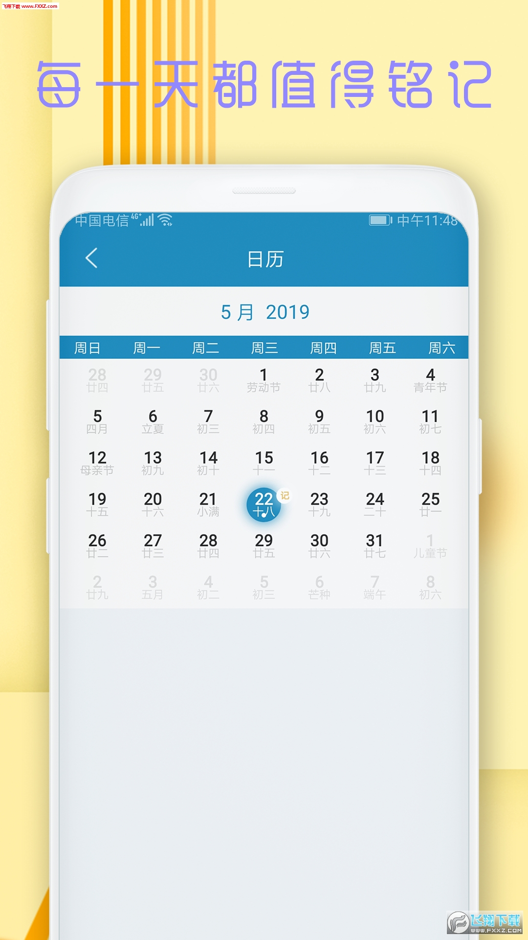时光日记本app1.0.1截图1