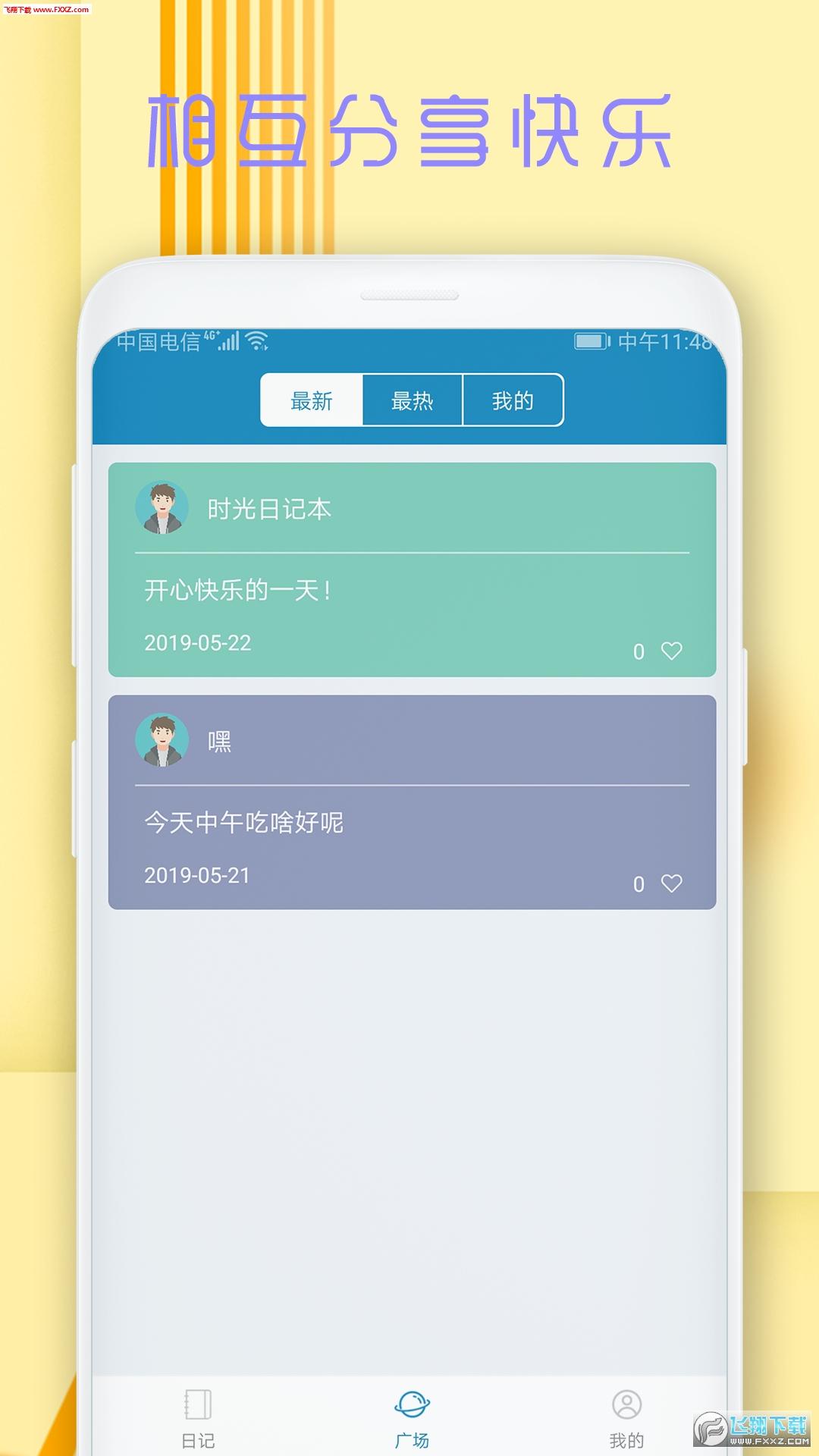 时光日记本app1.0.1截图2