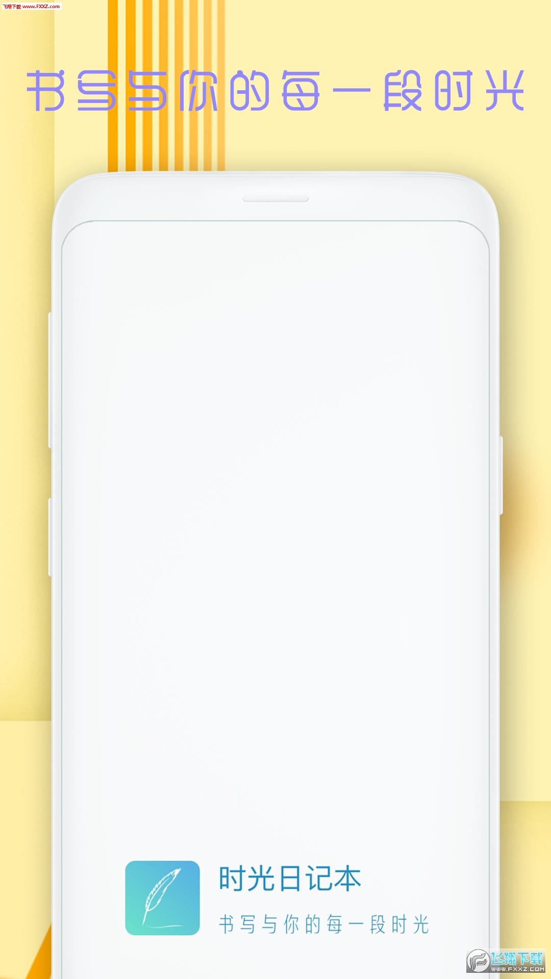 时光日记本app1.0.1截图3
