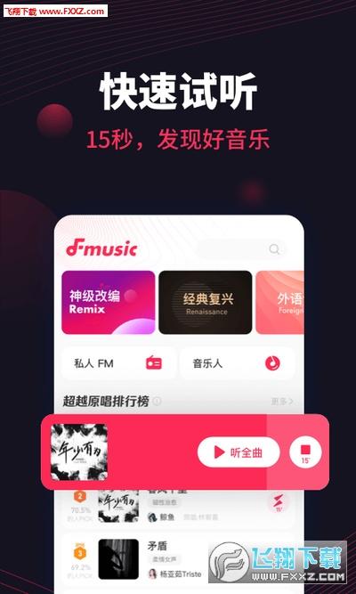 翻茄音��app官方版1.0.0.0截�D2