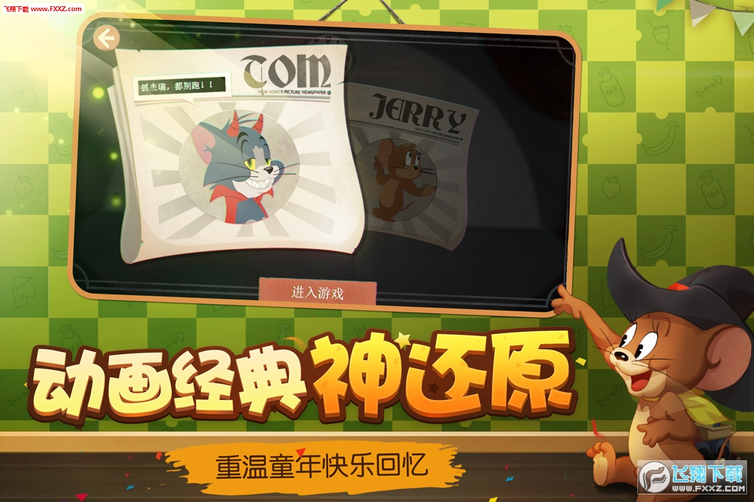 猫和老鼠欢乐互动网易游戏v6.12.4 最新版截图1