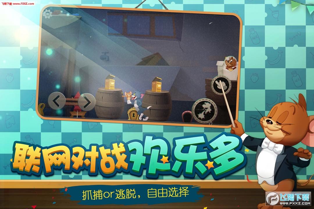 猫和老鼠欢乐互动网易游戏v6.12.4 最新版截图2