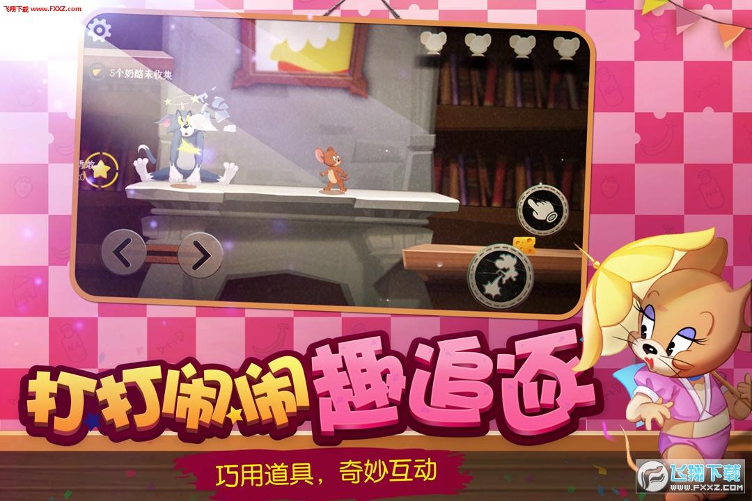 猫和老鼠欢乐互动网易游戏v6.12.4 最新版截图3