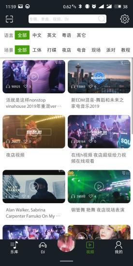 可可DJ音��appv2.3.5.8截�D0
