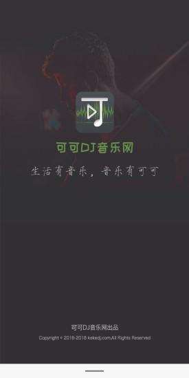 可可DJ音��appv2.3.5.8截�D3