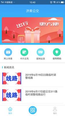 济乘公交app官方版1.1.4截图1