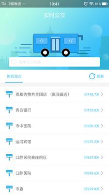 济乘公交app官方版1.1.4截图0