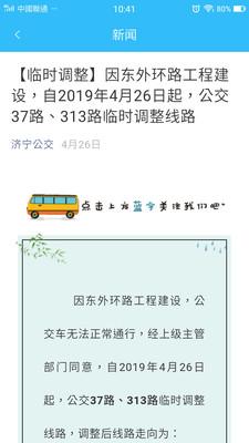 济乘公交app官方版1.1.4截图2