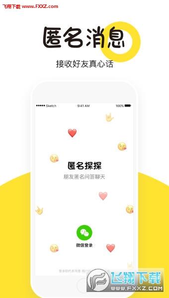 匿探app2.0.2截图0