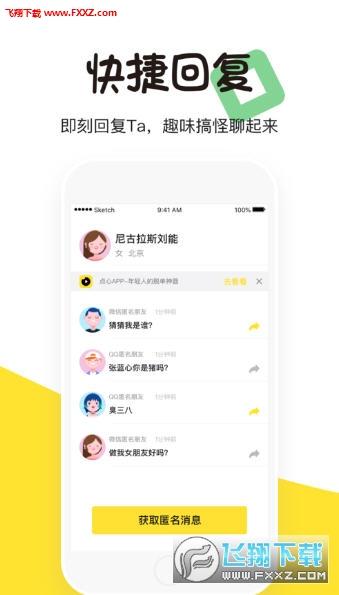 匿探app2.0.2截图3