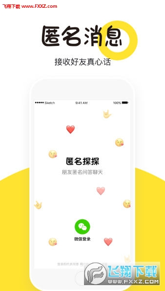 匿探app2.0.2截图2