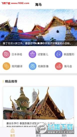 海�R�t旅app官方版v1.0.6截�D0