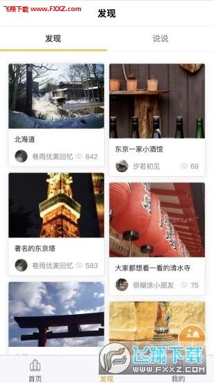 海�R�t旅app官方版v1.0.6截�D1