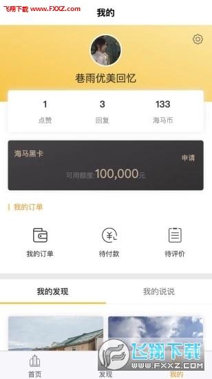 海�R�t旅app官方版v1.0.6截�D2