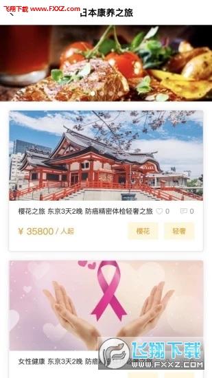 海�R�t旅app官方版v1.0.6截�D3