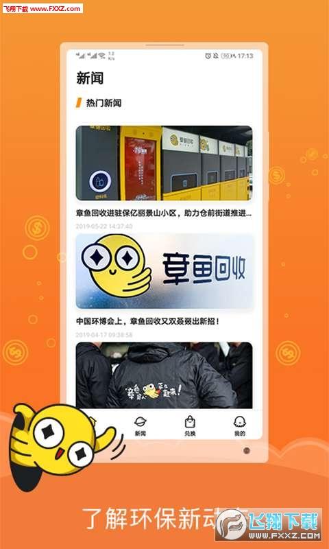 章�~回收app官方版1.0截�D0