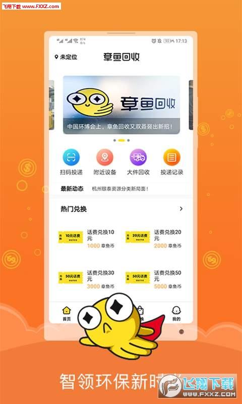 章�~回收app官方版1.0截�D2