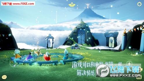sky光遇iOS版0.5.0截图1