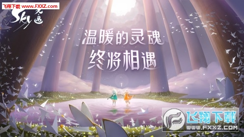 sky光遇iOS版0.5.0截图3