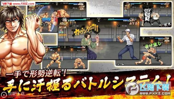 拳愿ultimatebattle手游1.0.1截�D1