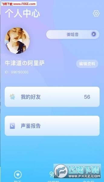 妙��app1.0.2截�D3