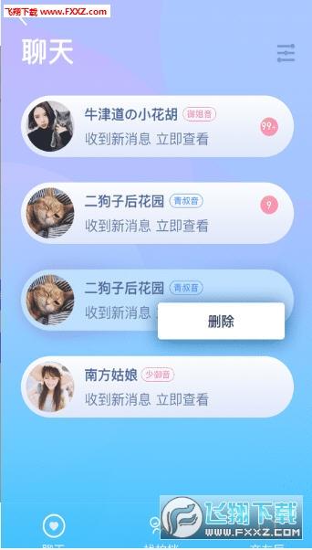 妙��app1.0.2截�D2