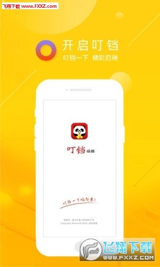 叮�K福�安卓版v1.0.4截�D3