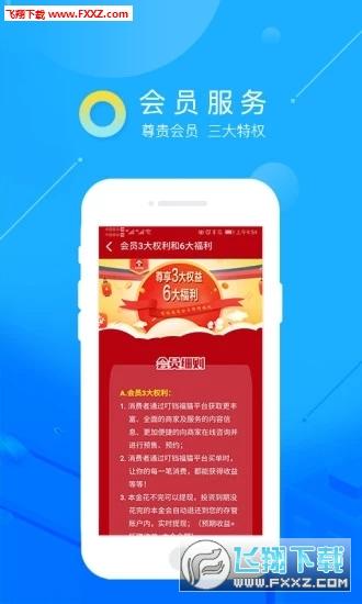 叮�K福�安卓版v1.0.4截�D2