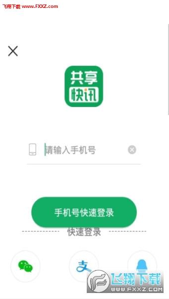 共享快�app1.0截�D1
