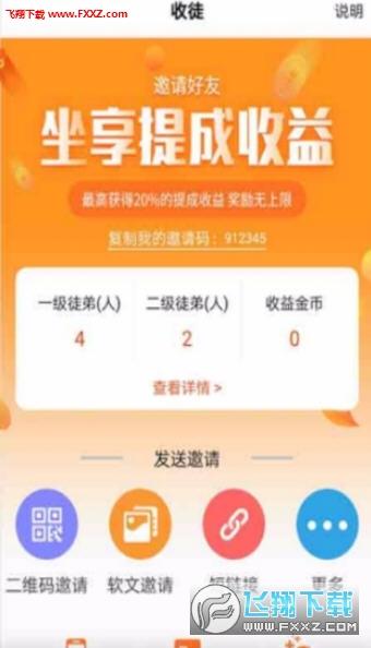 共享快�app1.0截�D0