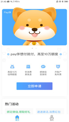 pay伴app官方版1.0.0截图2